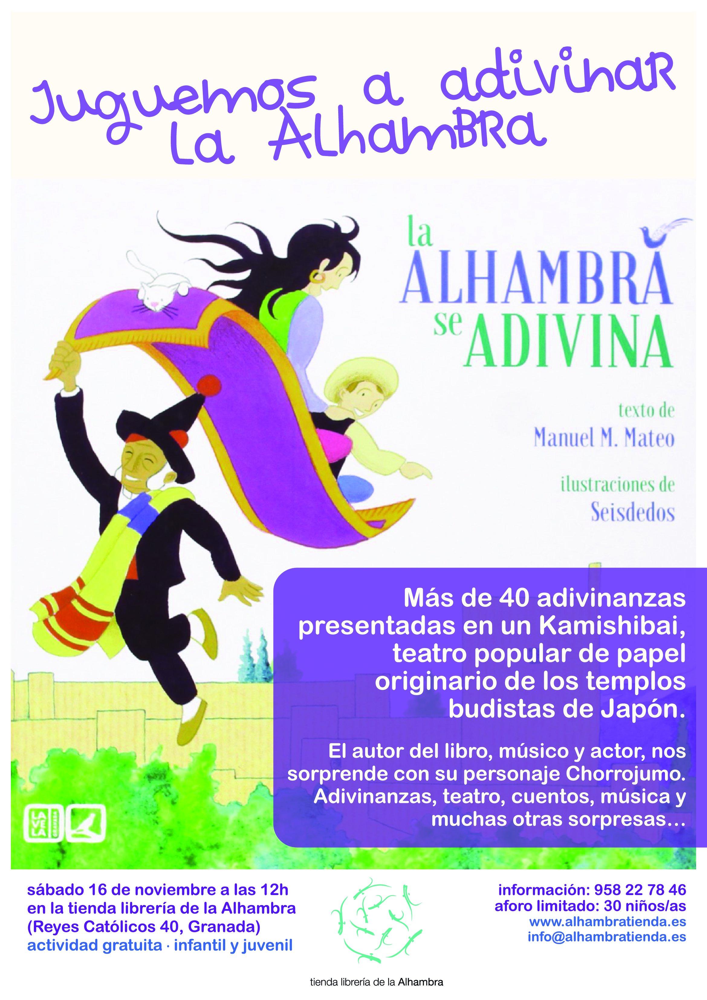 Adivina la Alhambra