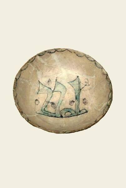 El ataifor califal con la inscripción al mulk de Madinat al Zahra'