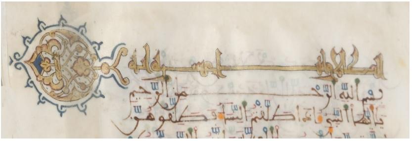 La epigrafía en el arte musulmán