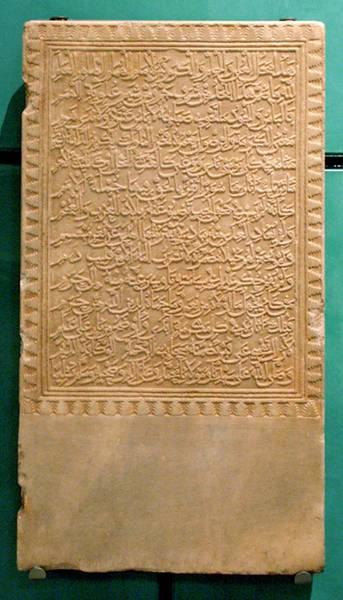Las lápidas funerarias de los sultanes