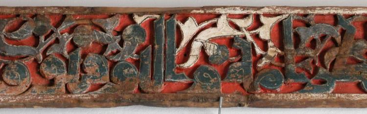 Arrocabe Almohade con decoración epigráfica y policromía