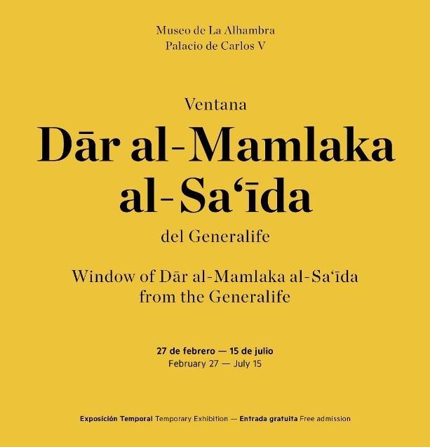 """Poster exposición """"Dār al-Mamlaka al-Sa' īda"""""""