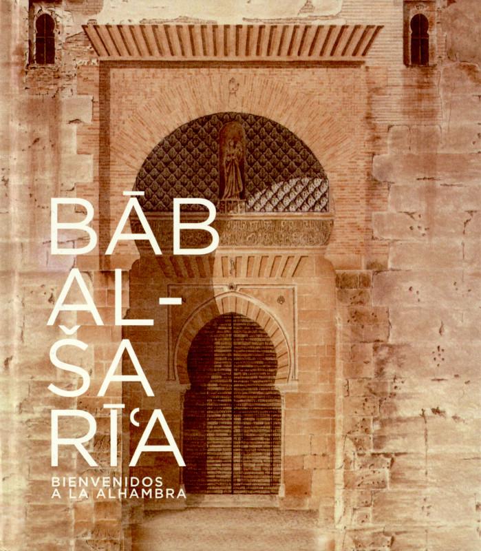 Bab al-Sari'a: bienvenidos a La AlhambraBab al-Saria