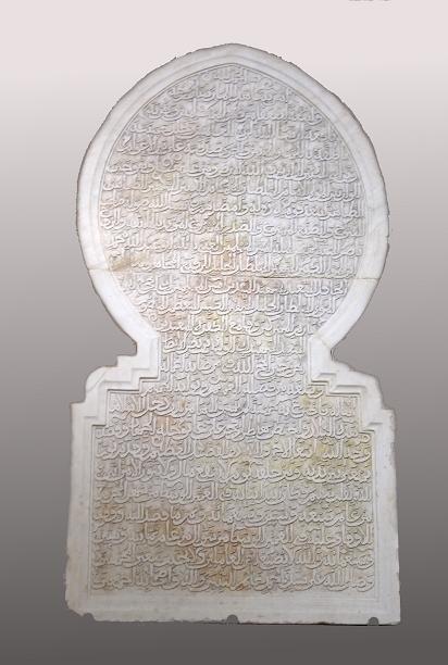 The foundation stone of Granada's maristan