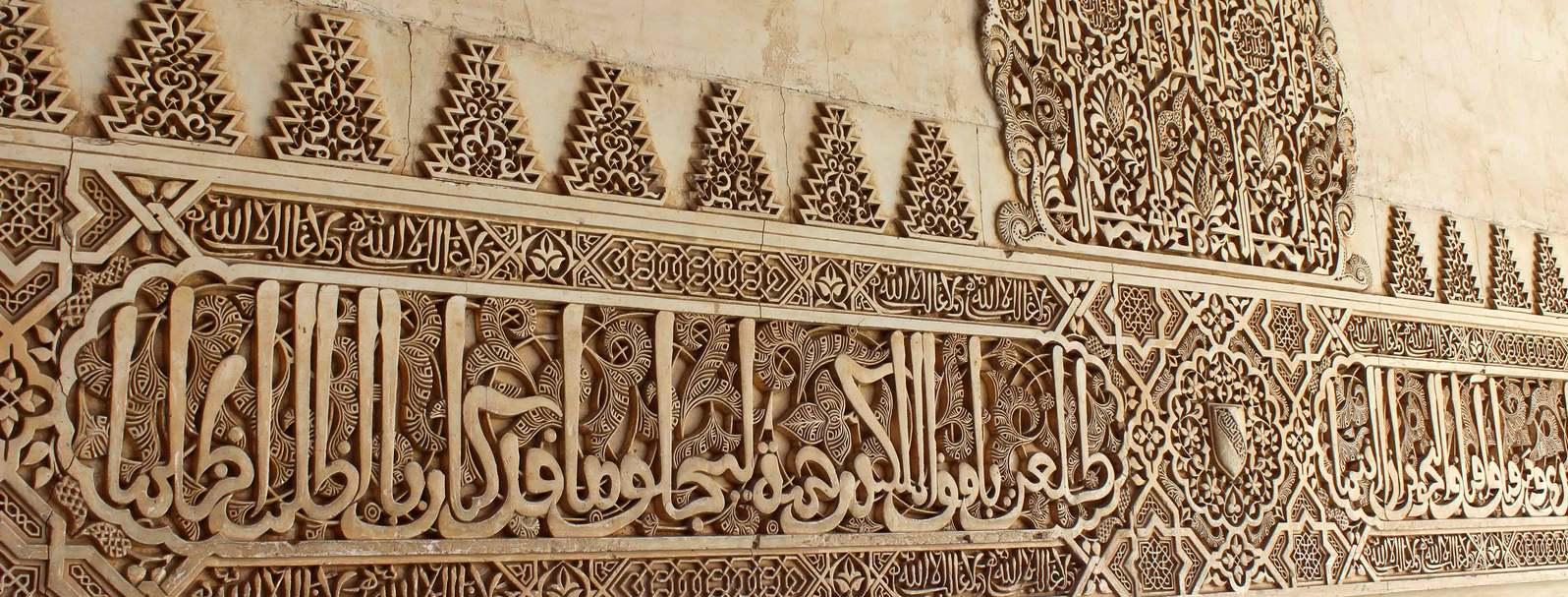 ¿Quieres saber más sobre Ibn Zamrak? Lo conocemos a través de estas publicaciones…
