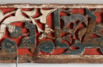 Almohad Frieze with multi-coloured epigraphic decoration