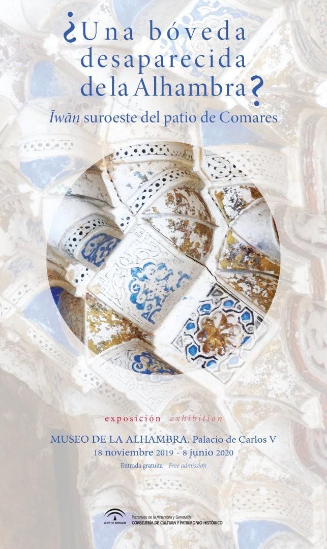 ¿Una bóveda desaparecida de la Alhambra?
