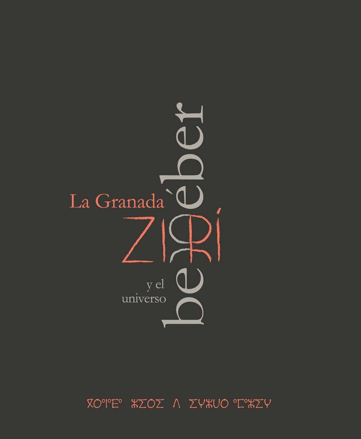 La Granada zirí y el universo beréber